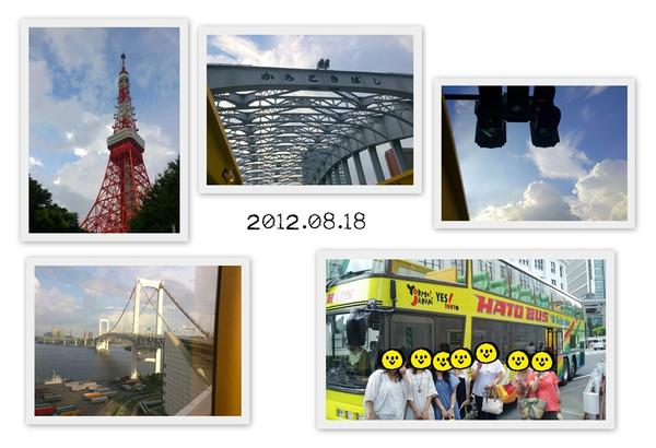 2012_08_18