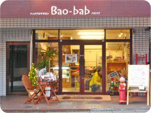Baobab_omise
